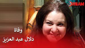 """الساعات الأخيرة في حياة الراحلة """"دلال عبد العزيز"""" .. صور و فيديو"""