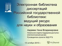 Презентация на тему Электронная библиотека диссертаций  Электронная библиотека диссертаций Российской государственной библиотеки ведущий ресурс для науки и образования 13 октября 2010
