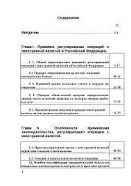 Правовое регулирование операций с иностранной валютой в Российской  Правовое регулирование операций с иностранной валютой в Российской Федерации диплом по праву скачать бесплатно лицензирование коммерческих