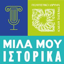 ΜΙΛΑ ΜΟΥ ΙΣΤΟΡΙΚΑ Πολιτιστικό Ίδρυμα Τραπέζης Κύπρου