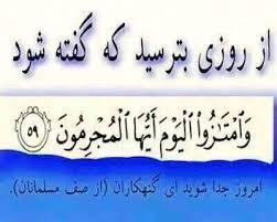 Image result for آیات زیبای قرآنی