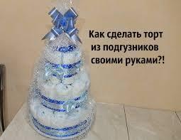 Картинки по запросу из памперсов торт
