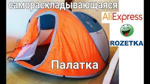 Cамораскладывающаяся <b>палатка</b> Pavillo by <b>Bestway</b> Nucamp X3 ...