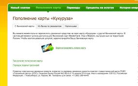 Оплата Кукурузой Вам на телефон придет контрольная сумма которую списали это сумма до 10 рублей какая то обязательно с копейками Вы в он лайн кабинете нажимаете