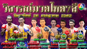 วิจารณ์มวยไทย7สีอาทิตย์นี้ วันอาทิตย์ที่ 26 กรกฎาคม 2563 #ทีเด็ดมวยไทย7สี  โดย