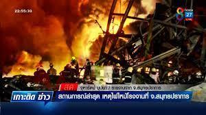 สถานการณ์ล่าสุด เหตุไฟไหม้โรงงานที่ จ.สมุทรปราการ | เกาะติดข่าว8