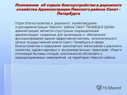 Презентация на тему Отчет по практике в Администрации Невского  2 Положение об отделе