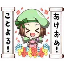 Happy New Years In Japanese Happy New Year In Japan Line Stickers Line Store