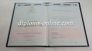 Купить диплом врача в Москве на настоящем бланке ГОЗНАК Диплом специалиста образца 2014 2018 года Заполненный бланк с приложением в твердой обложке синего цвета