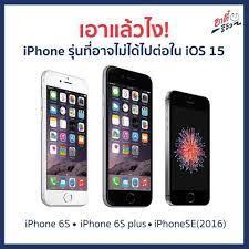 ช็อก! iPhone 6s, 6s Plus และ SE (รุ่น 1) อาจไม่รองรับ iOS 15 -  ArteeReview.com :: อาตี๋ รีวิว :: ทันข่าวรอบโลกไอที และรีวิวเข้าใจง่าย ::