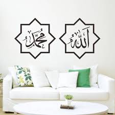 Wall Decor Stickers For Living Room Find More Wall Stickers Information About Islam Muslim Arabic