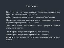 Презентация Совершенствование системы управления запасами с  Презентация Совершенствование системы управления запасами с помощью abc и анализа