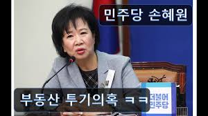 속보 손혜원 민주당 의원 부동산 투기의혹 네이버 실시간 검색어 ㅋㅋ - YouTube