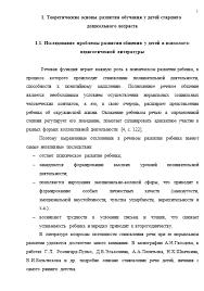 Гуманитарные дисциплины на Заказ Отличник  Слайд №4 Пример выполнения Дипломной работы по Педагогике
