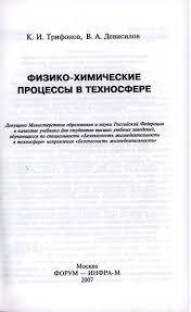 Реферат Физико химические процессы в техносфере doc С