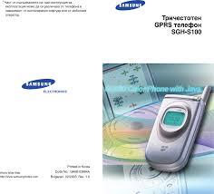 Samsung S100 SGH 20030829173943437 ...