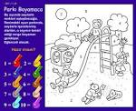 Онлайн раскраска по цифрам для детей