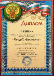 Танцуй Ярославия Владимирские хореографические ансамбли  Танцоры из Колокольчика получили Диплом 1 степени Почётная заслуженная награда с чем мы их и поздравляем