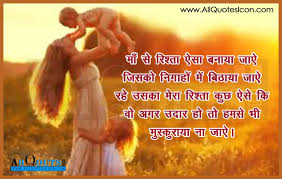 Motivational Quotes For Mother In Hindi With Maa Feelings And