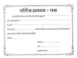 Format For Character Certificate For Students Character Certificate Download Character Certificate Format