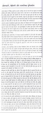 honesty images in hindi quotes love pedia honesty images in hindi essay on honesty dishonesty and social view in hindi