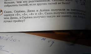 сСаша и Сережа и Дима и Алеша получил за контрольную работу оценка  Загрузить jpg
