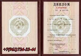 Купить диплом о высшем образовании ru diplomvuza do 1996ussrred Красный диплом СССР