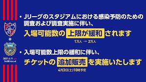 川崎 フロンターレ チケット