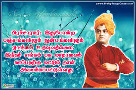 Download Vivekananda Quotes In Tamil Wallpaper 65 Free