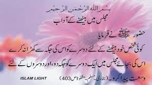 home decor large size majlis mia bethny k adab urdu hadees hd wallpapers free ahadees ahades 7 hadees free