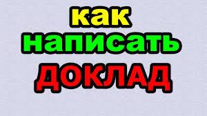 Видео ДОКЛАД КАК ПИСАТЬ по русски слово правильно  Видео ДОКЛАД КАК ПИСАТЬ по русски слово правильно