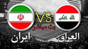بث مباشر مباراة العراق وايران بث مباراة وايران لعبة العراق وايران مباشر -  YouTube