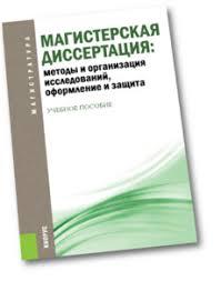 Магистерская диссертация методы и организация исследований  Магистерская диссертация методы и организация исследований оформление и защита для магистрантов