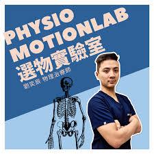 PhysiomotionLab選物實驗室