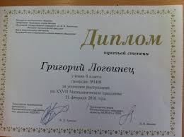 Поздравляем учащихся Б класса ставших обладателями диплома и  654135468451 23135412415