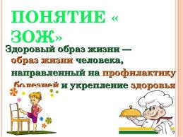 Презентация по физической культуре на тему Здоровое питание  ПОНЯТИЕ ЗОЖ Здоровый образ жизни образ жизни человека направленный на п