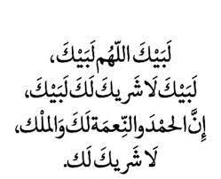 لبيك اللهم لبيك❤️ | Arabic calligraphy, Calligraphy