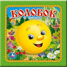 Сказка <b>Колобок</b> - читать онлайн
