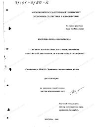 Диссертация на тему Система математического моделирования  Диссертация и автореферат на тему Система математического моделирования банковской деятельности в переходной экономике