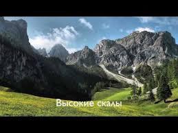 <b>Горные пейзажи</b> - YouTube