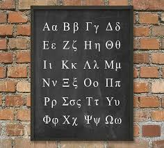 greek letter wall art
