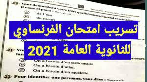 تسريب امتحان الفرنساوي للثانوية العامة 2021 - YouTube