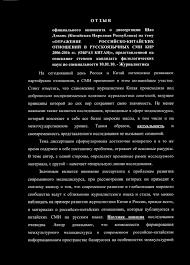 отзыв официального оппонента о диссертации Шао Дэвань Китайская  01 10 Журналистика На сегодняшний день Россия и Китай интенсивно развивают партнёрские отношения и 1 отзыв официального оппонента о диссертации