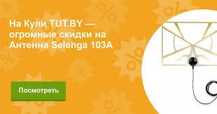 Купить <b>Антенна Selenga 103A</b> в Минске с доставкой из интернет ...