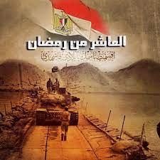 في ذكرى انتصارات حرب العاشر من رمضان... - شباب السويس للتغيير