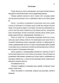 Декан НН Личность и власть a  Страница 20 Личность и власть