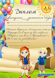 Детские дипломы для награждения scrap tag ru Фото детские дипломы для награждения