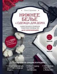 """Книга: """"<b>Нижнее белье</b> и одежда для дома. Самое полное и ..."""