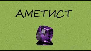 <b>Аметист</b>. Значение натурального камня - <b>аметист</b>. Где купить ...