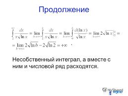 Презентация на тему Числовые ряды Лекции Определение  26 Продолжение Несобственный интеграл а вместе с ним и числовой ряд расходятся